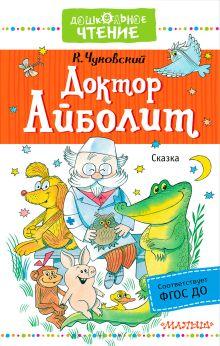 Доктор Айболит обложка книги