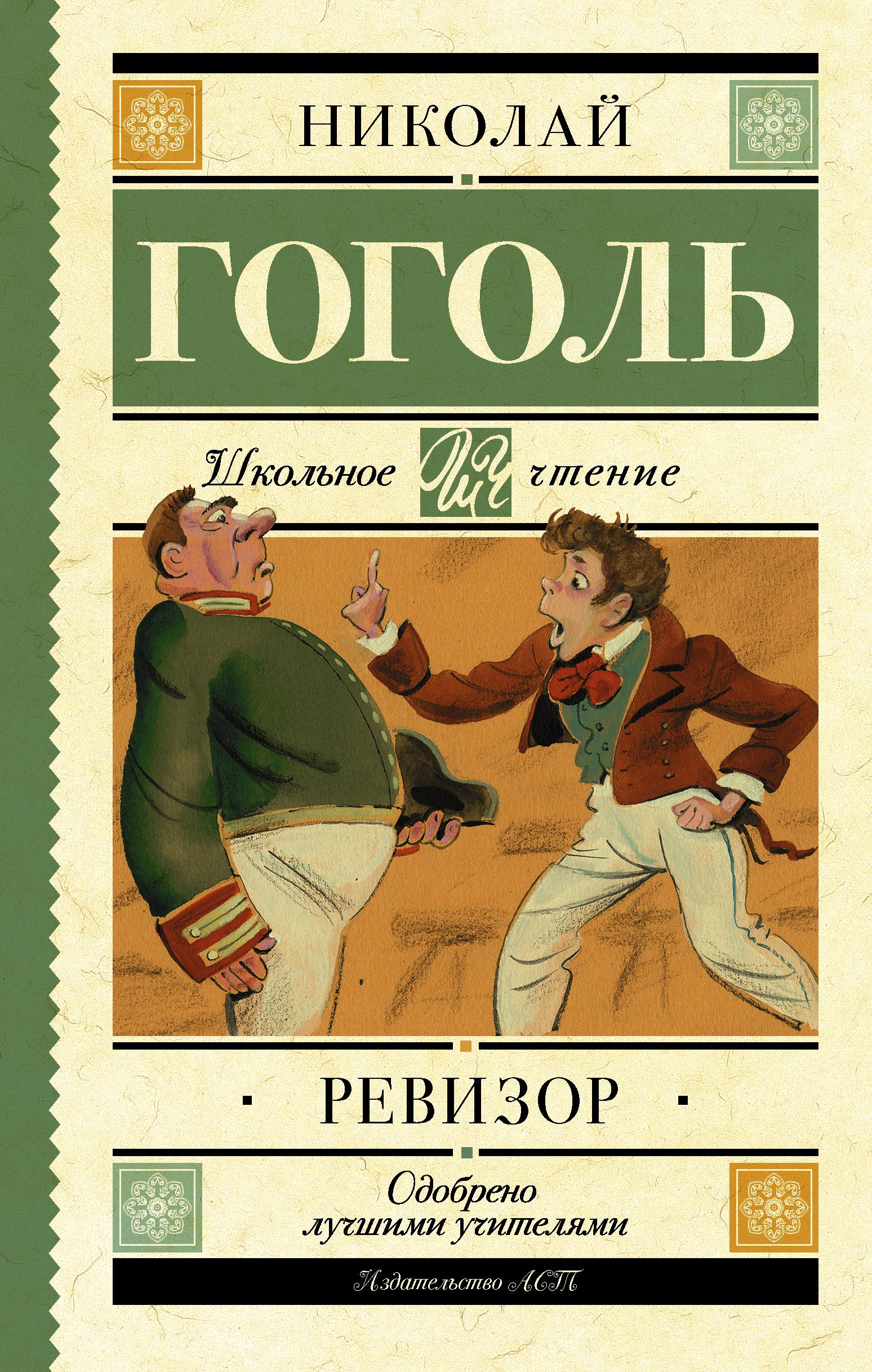 Ревизор ( Гоголь Н.В.  )