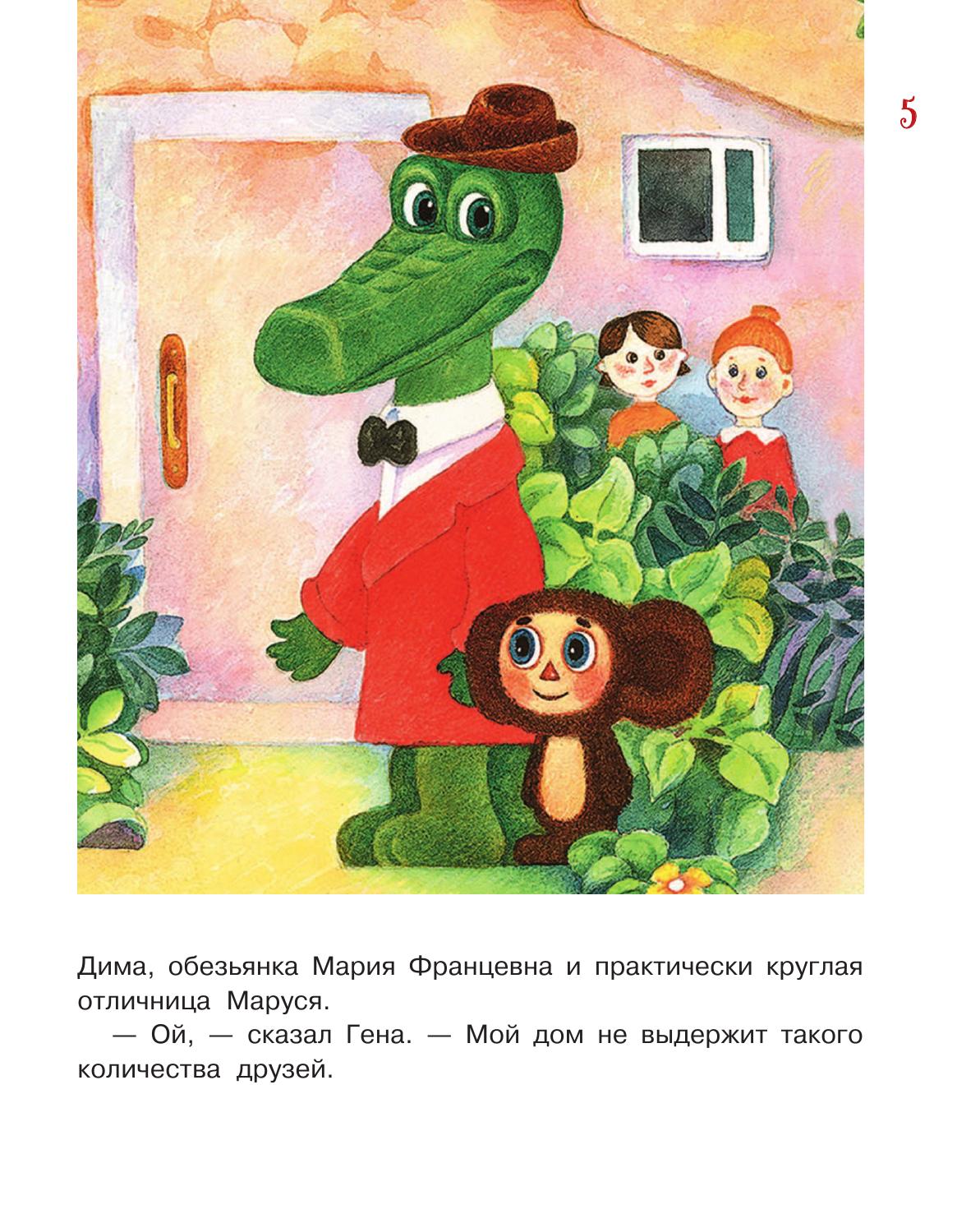 Картинки э успенский крокодил гена и его друзья