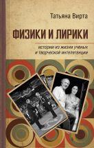 Вирта Т.Н. - Физики и лирики: истории из жизни ученых и творческой интеллигенции' обложка книги