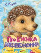 Козлов С.Г. - Про Ёжика и Медвежонка' обложка книги