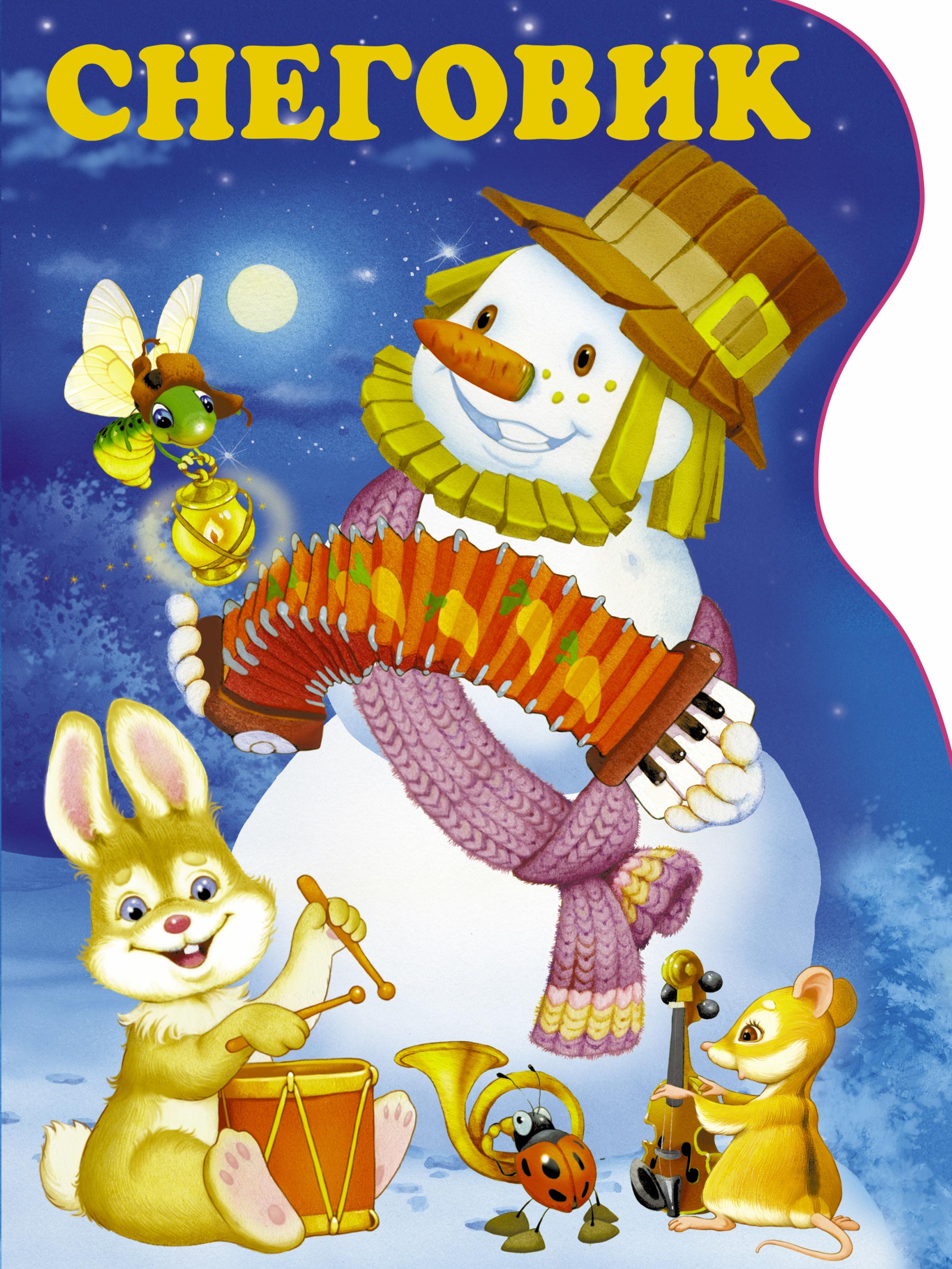 Снеговик ( Барто А.Л., Заходер Б.В.  )