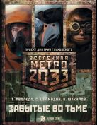Аволедо Туллио,Цормудян Сурен,Шакилов А. - Метро 2033: Забытые во тьме (комплект из 3 книг)' обложка книги