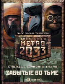 Метро 2033: Забытые во тьме (комплект из 3 книг) обложка книги