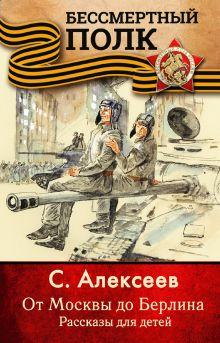 От Москвы до Берлина. Рассказы для детей обложка книги