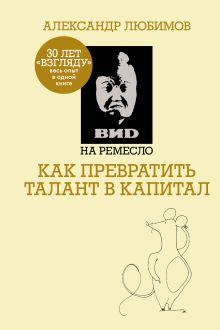 Любимов А. - ВИD на ремесло обложка книги