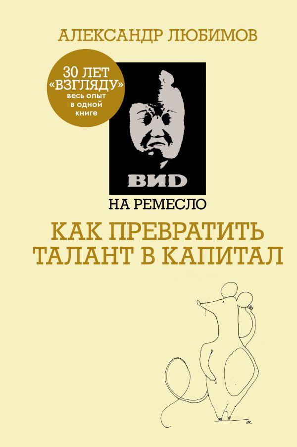ВИD на ремесло Любимов А.