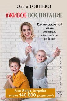 #Живое воспитание. Как неидеальной маме воспитать счастливого ребенка
