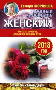 Зюрняева Тамара - Женский лунный календарь. 2018 год. Красота, любовь, деньги на каждый день обложка книги