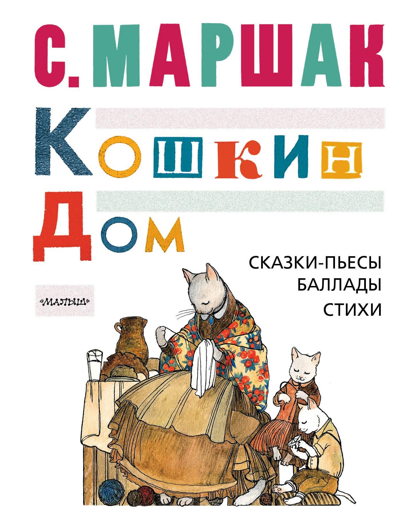 КОШКИН ДОМ. Сказки-пьесы, баллады, стихи ( Маршак С.Я.  )
