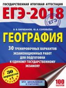 ЕГЭ-2018. География (60х84/8) 30 тренировочных вариантов экзаменационных работ для подготовки к единому государственному экзамену
