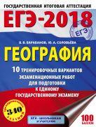 ЕГЭ-2018. География (60х84/8) 10 тренировочных вариантов экзаменационных работ для подготовки к единому государственному экзамену