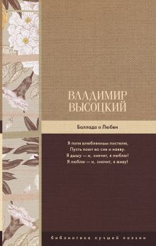 Высоцкий В.С. - Баллада о Любви обложка книги