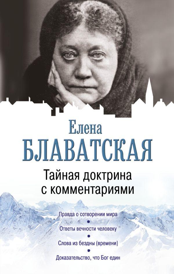 Тайная доктрина с комментариями Блаватская Е.П.