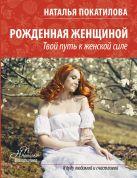 Купить Книга Рожденная женщиной Покатилова Н.А. 978-5-17-103927-1 Издательство «АСТ»