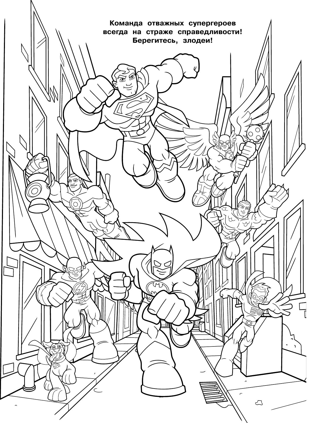 беседок раскраски про супергероев распечатать то, чтобы туда
