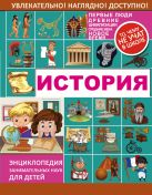 Купить Книга История . 978-5-17-103908-0 Издательство «АСТ»