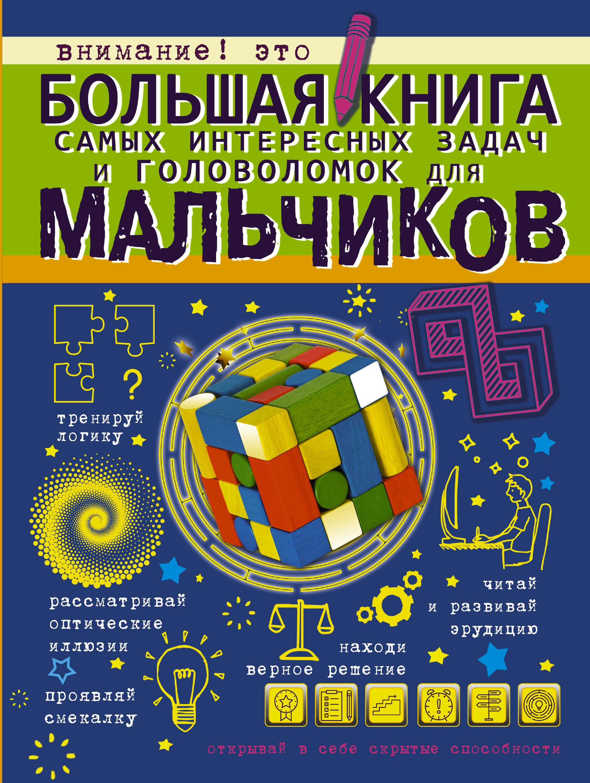 Большая книга самых интересных задач и головоломок для мальчиков