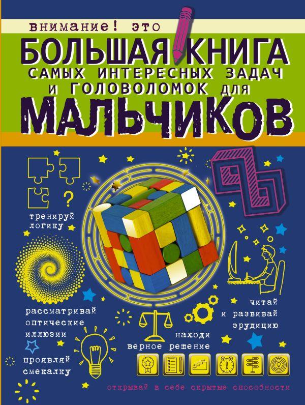 Большая книга самых интересных задач и головоломок для мальчиков .