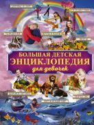 Купить Книга Большая детская энциклопедия для девочек . 978-5-17-103922-6 Издательство «АСТ»