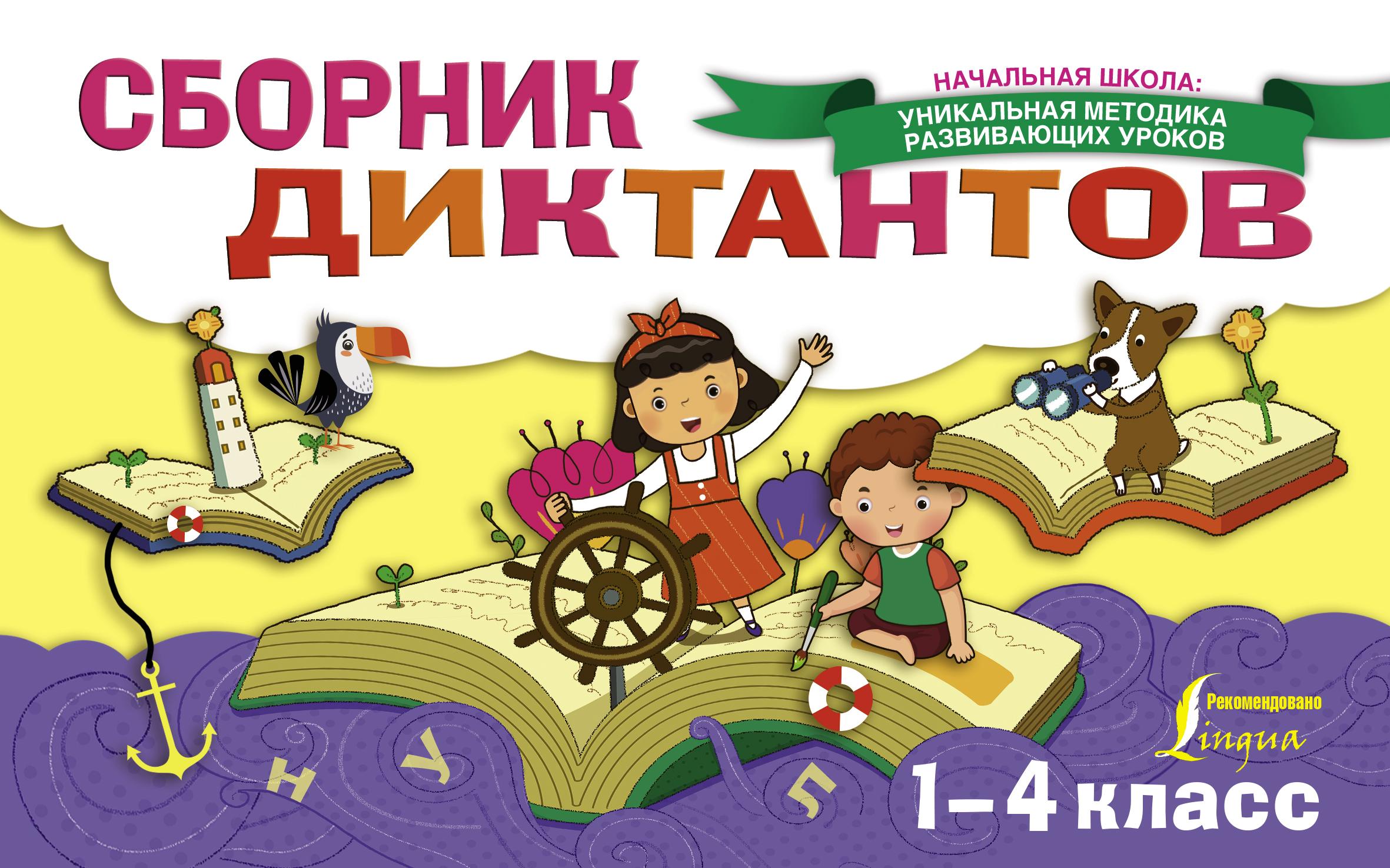 Сборник диктантов. 1-4 класс ( Страхова Е.С.  )