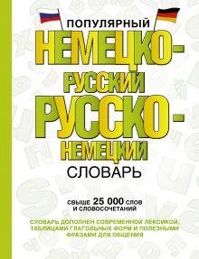 . - Популярный немецко-русский русско-немецкий словарь обложка книги