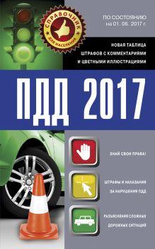 . - ПДД 2017. Новая таблица штрафов с комментариями и цветными иллюстрациями по состоянию на 01.06.2017 г. обложка книги