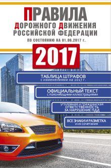 . - Правила дорожного движения Российской Федерации 2017 по состоянию на 01.06.17 обложка книги