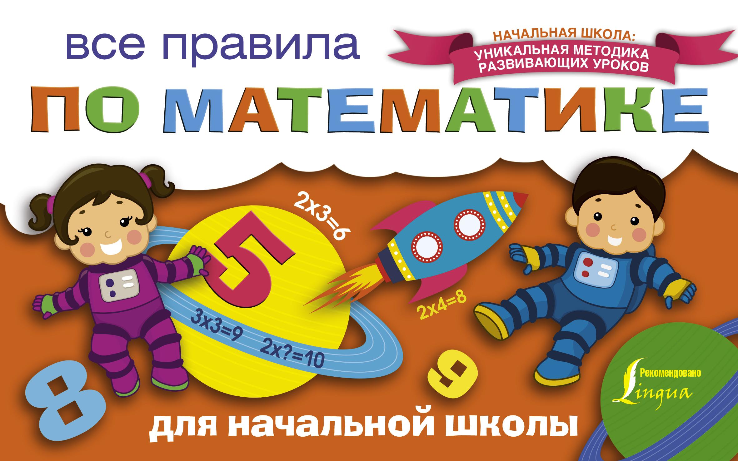 . Все правила по математике для начальной школы планирование по физкультуре в начальной школе лях
