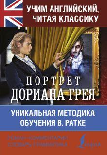 Уайльд Оскар - Учим английский с Портретом Дориана Грея обложка книги