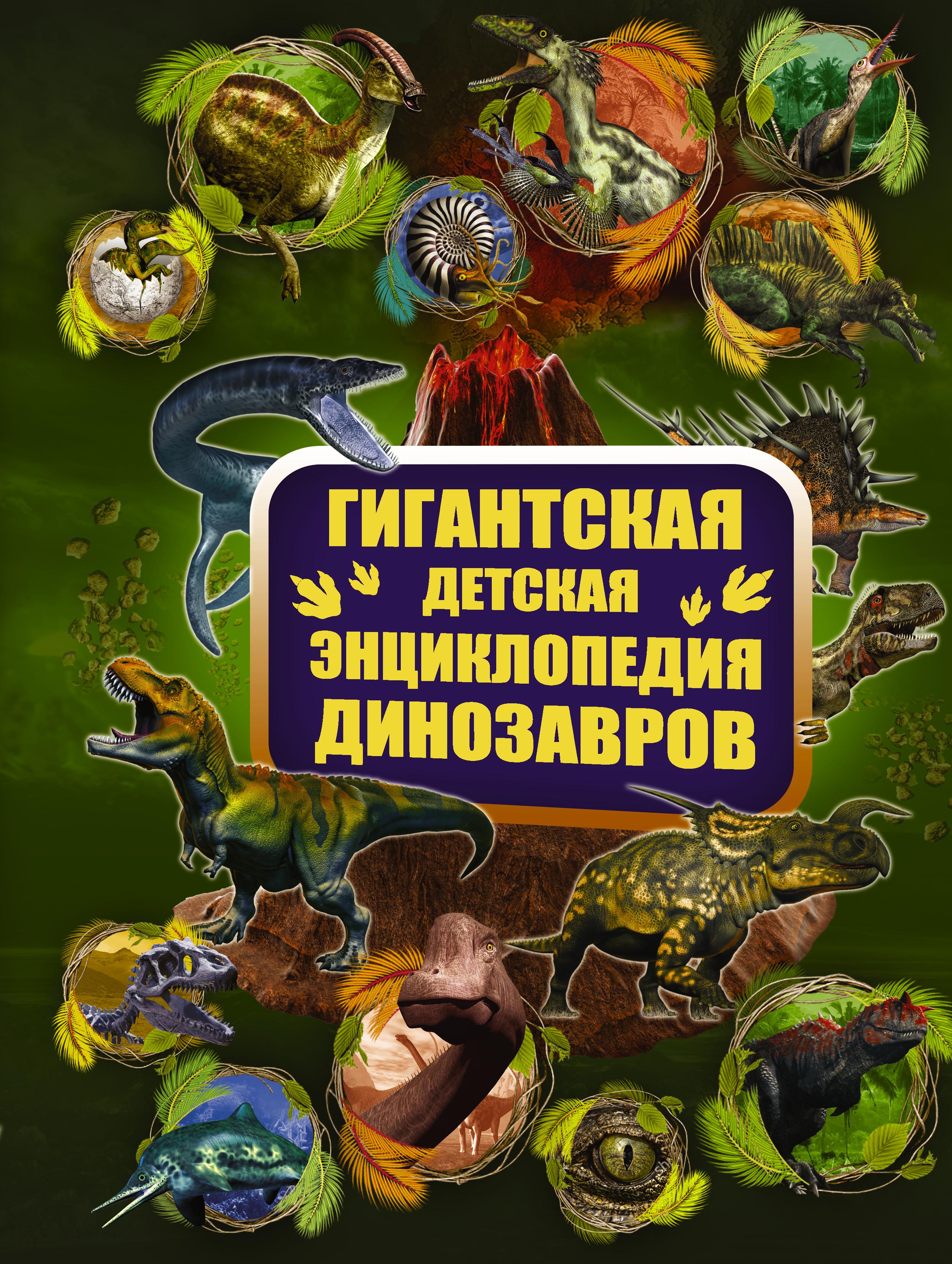 . Гигантская детская энциклопедия динозавров эймис ли дж рисуем 50 динозавров и других доисторических животных
