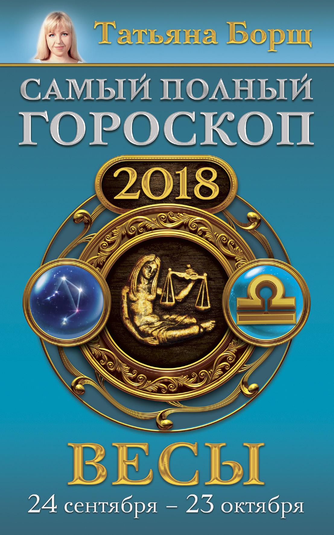 Весы. Самый полный гороскоп на 2018 год. 24 сентября - 23 октября ( Борщ Татьяна  )