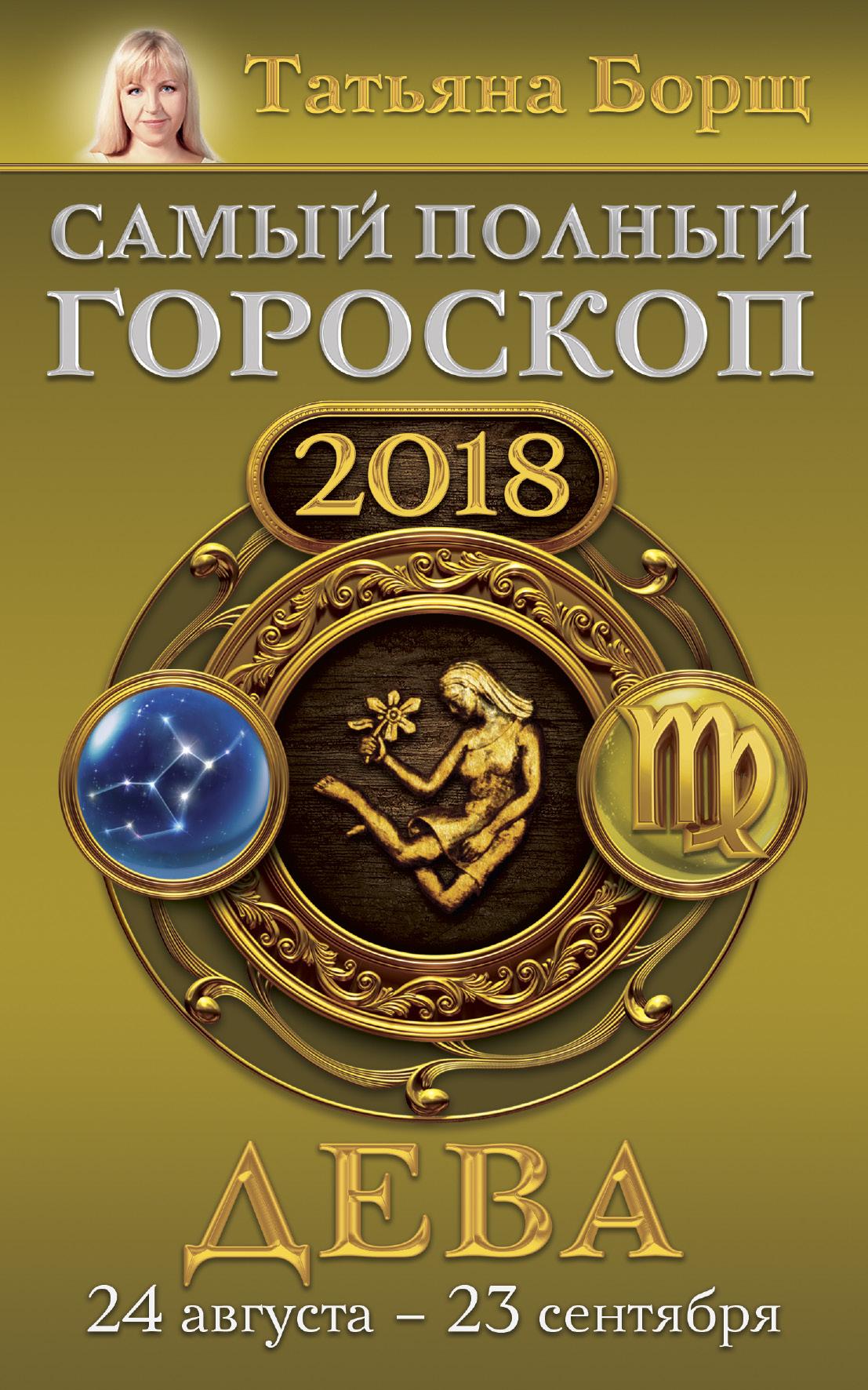 Дева. Самый полный гороскоп на 2018 год. 24 августа - 23 сентября ( Борщ Татьяна  )