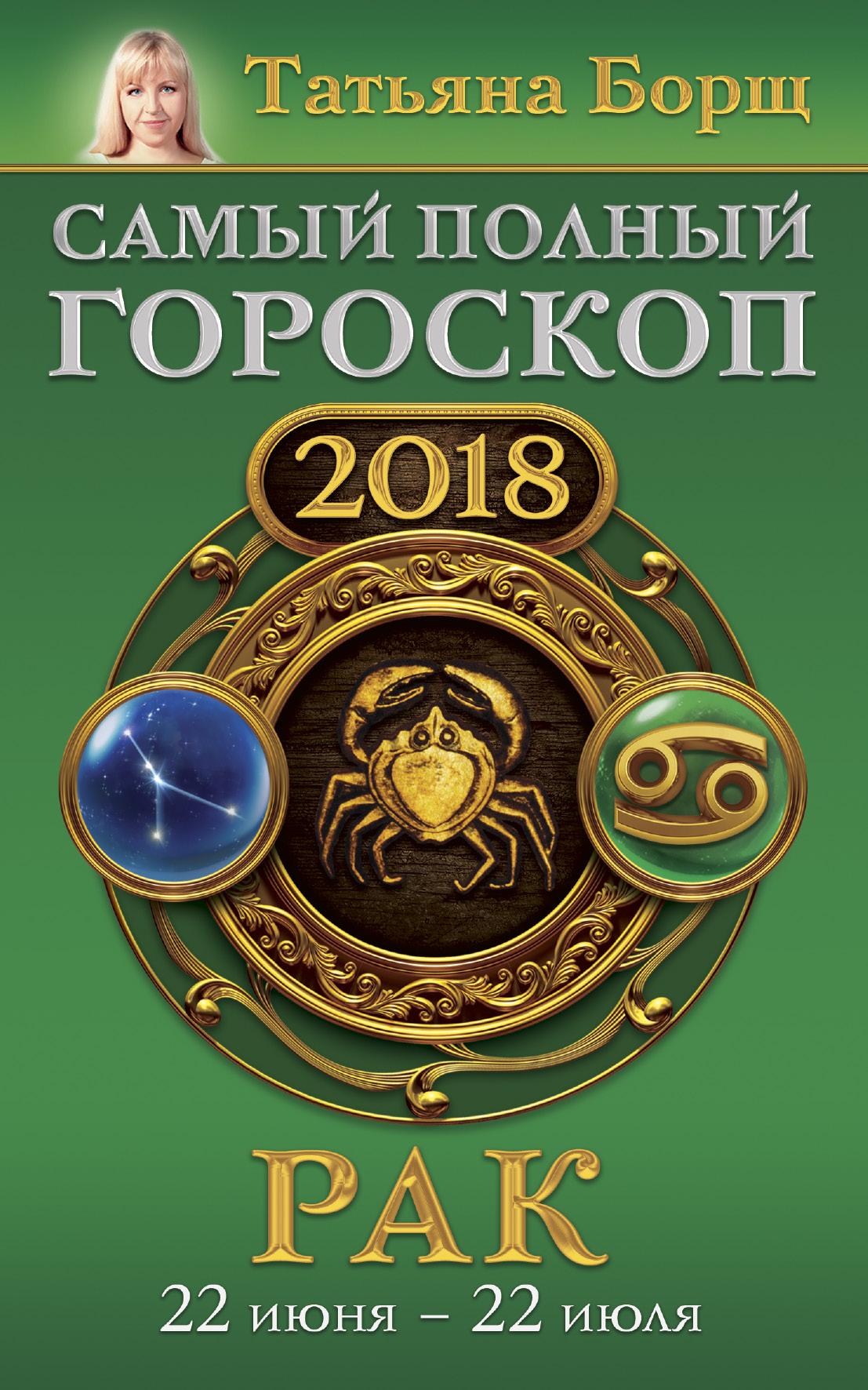 Рак. Самый полный гороскоп на 2018 год. 22 июня - 22 июля ( Борщ Татьяна  )