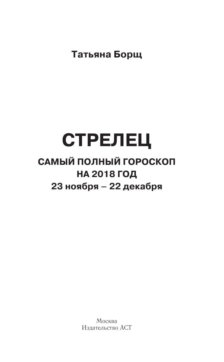 Гороскоп 2018 для Стрельцов, рожденных с 2 по 11 декабря