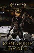 Мах Макс - Командир Браге' обложка книги