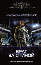 Муравьев К.Н. - Враг за спиной' обложка книги
