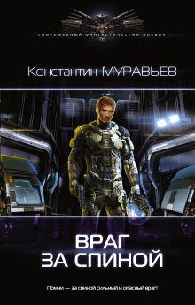 Муравьев К.Н. - Враг за спиной обложка книги