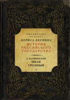 Валишевский К. - Иван Грозный' обложка книги