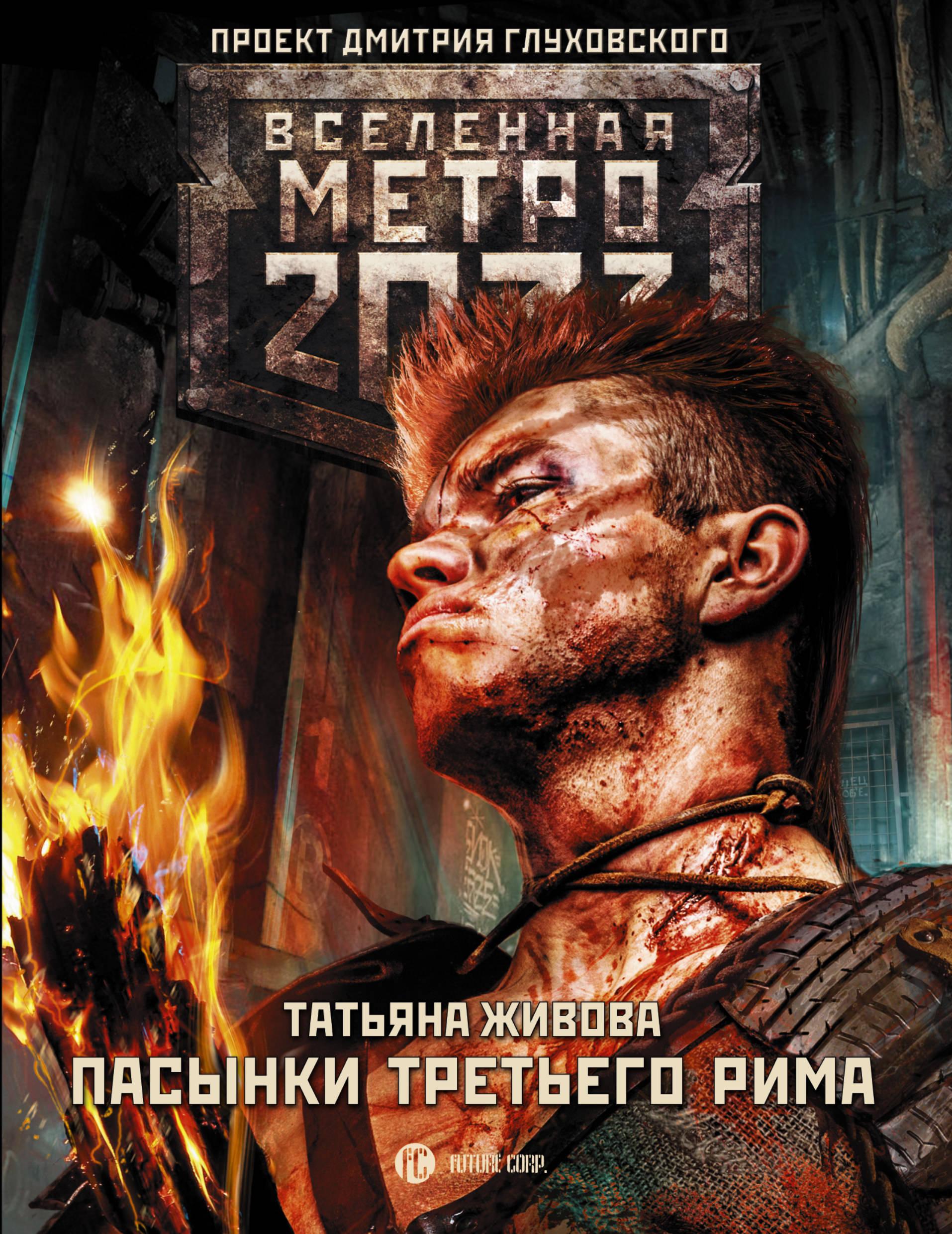 Метро 2033: Пасынки Третьего Рима ( Живова Татьяна Викторовна  )