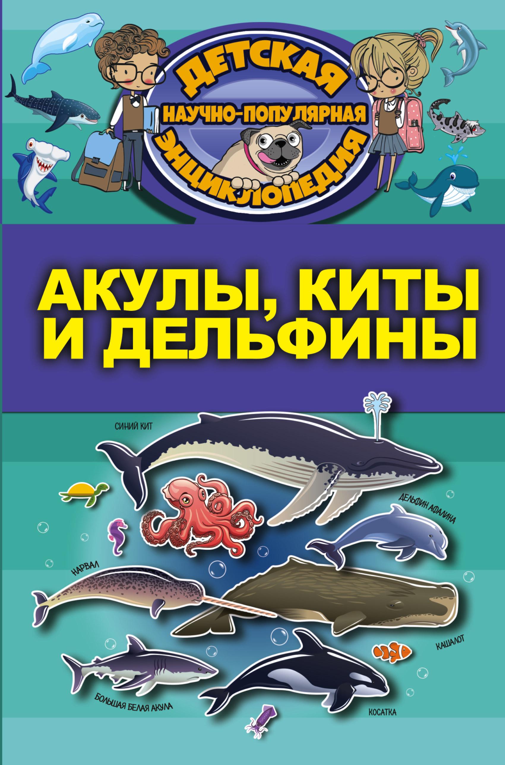 Акулы, киты, дельфины ( .  )