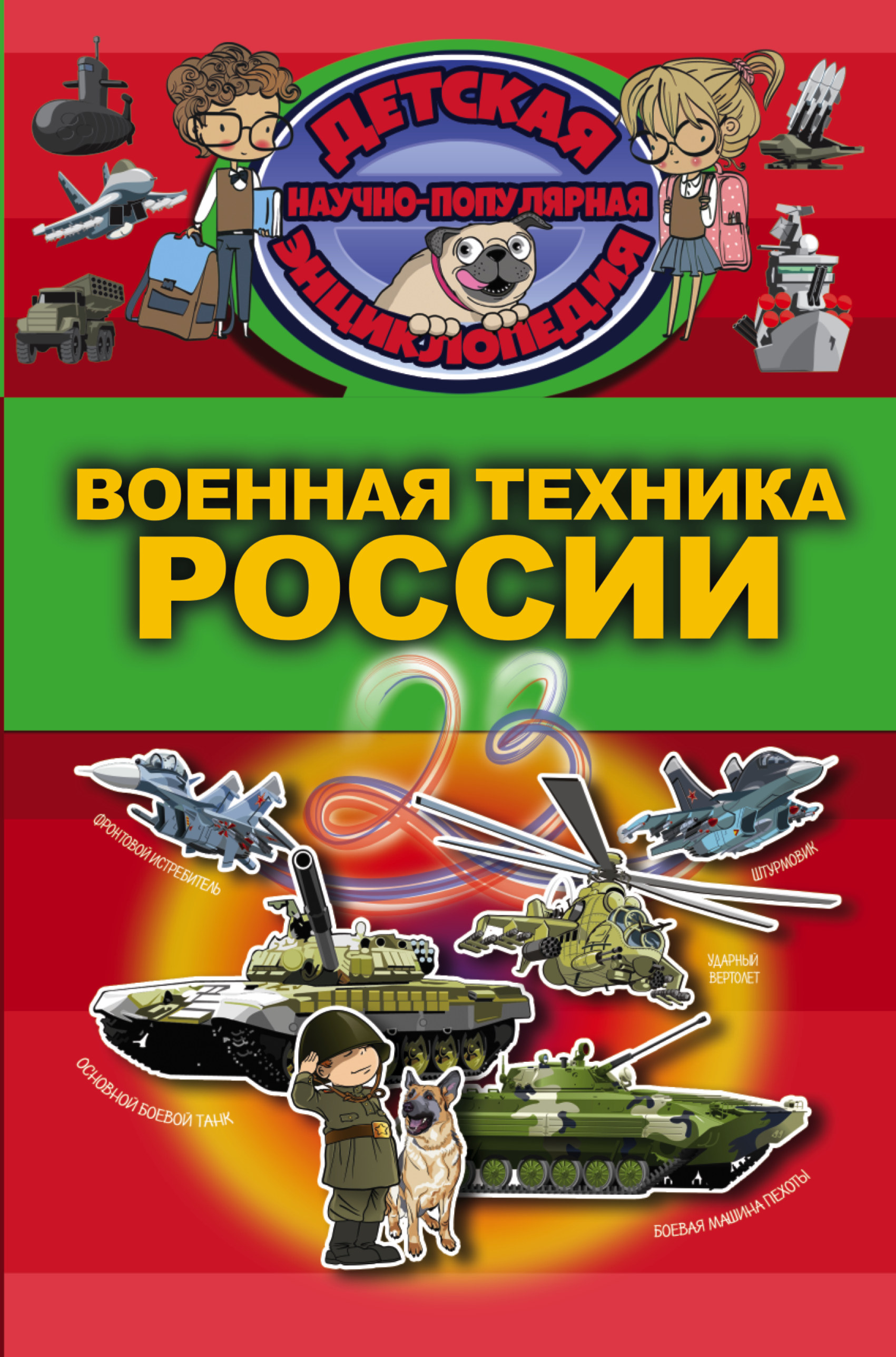. Военная техника России