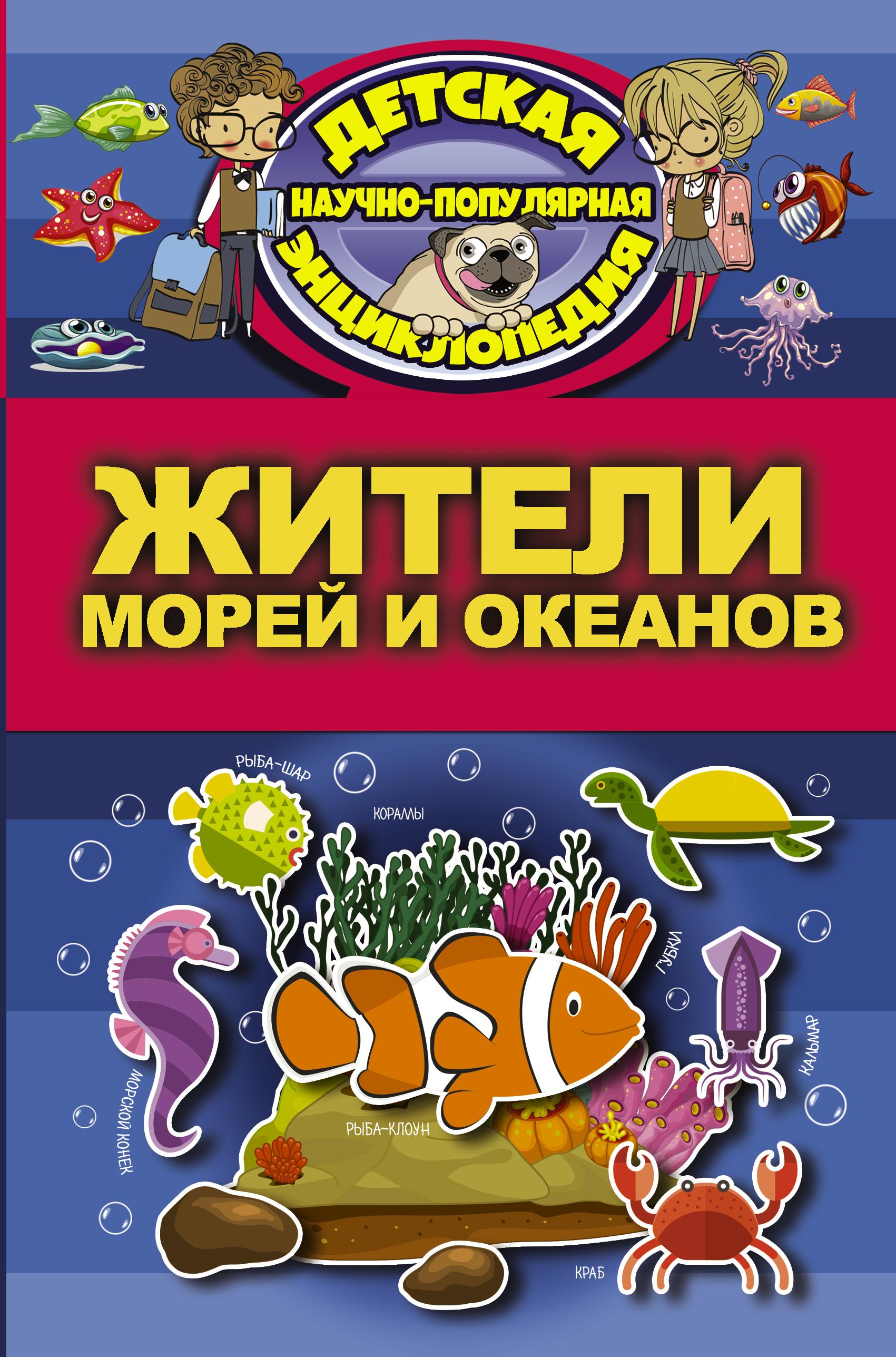Жители морей и океанов ( .  )