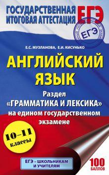 ЕГЭ. Английский язык. Раздел «Грамматика и лексика» на едином государственном экзамене обложка книги