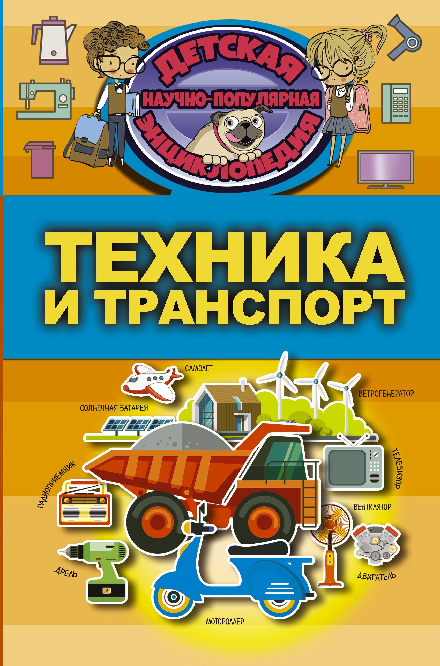 Техника и транспорт ( .  )