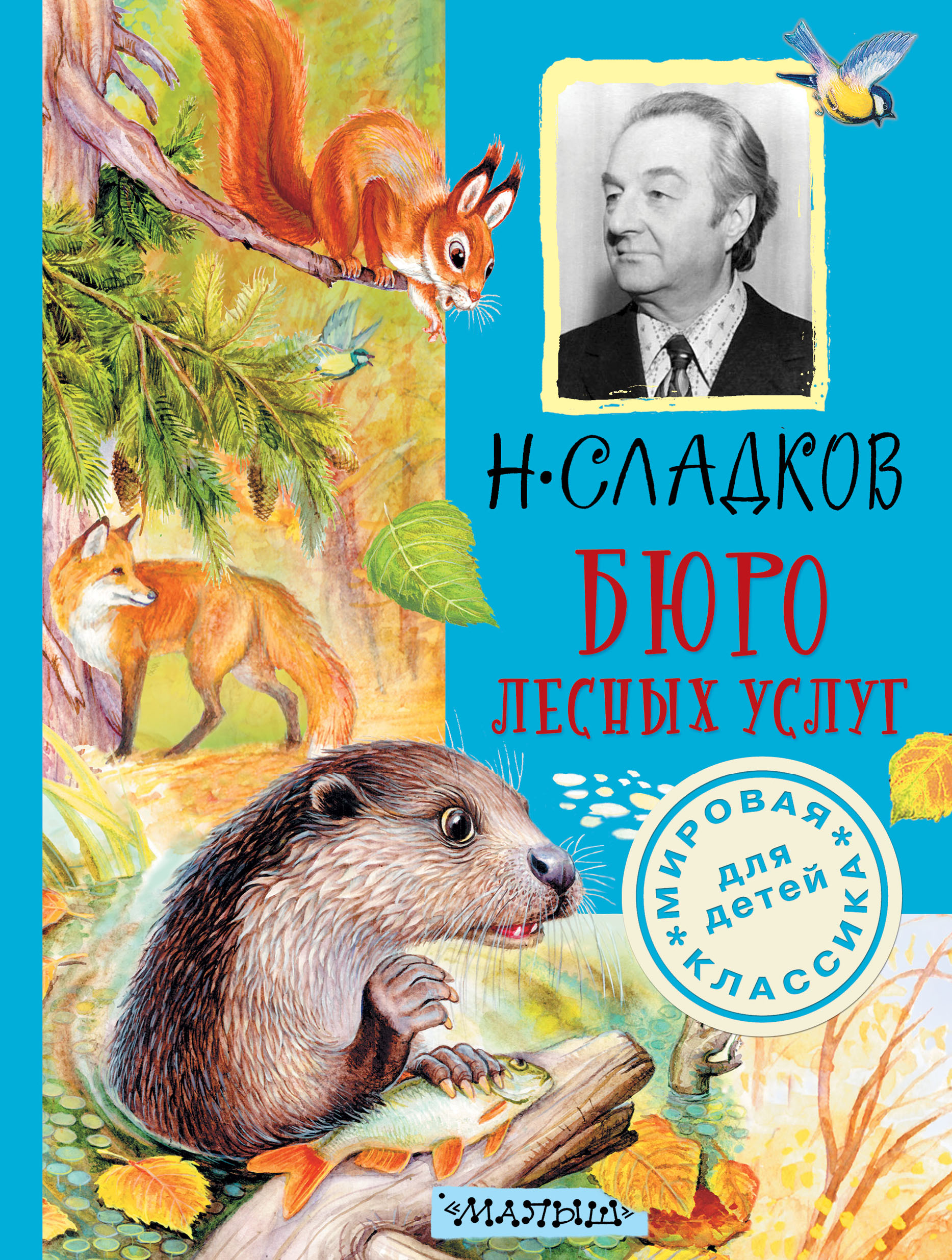 Сладков Н.И. Бюро лесных услуг сладков н бюро лесных услуг