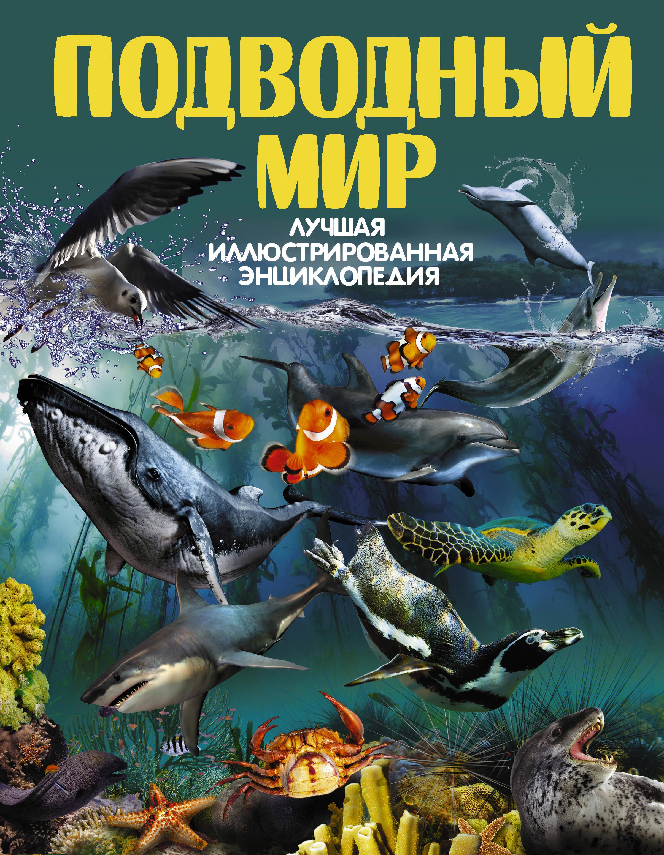 . Подводный мир комлев и ковыль