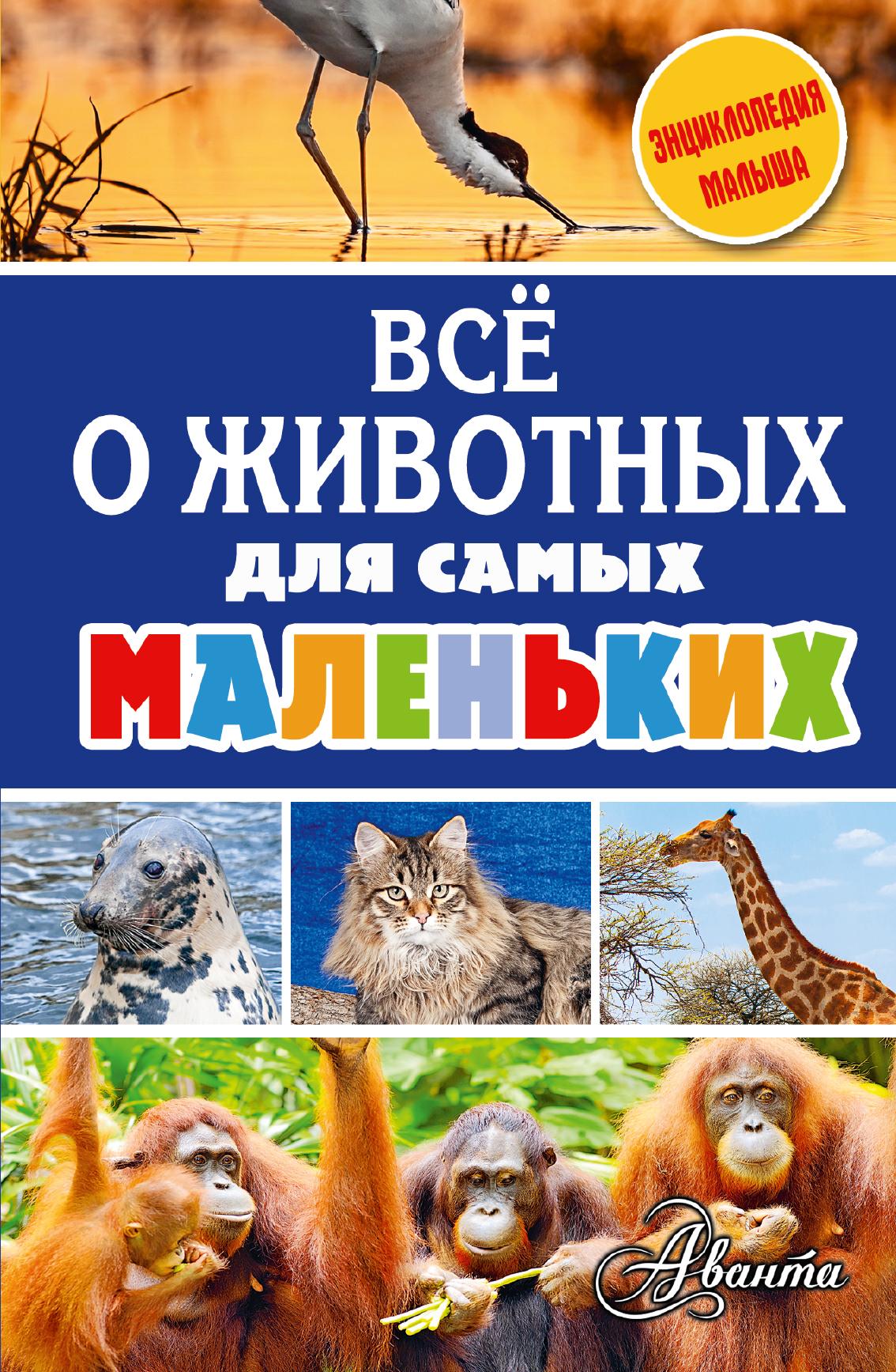 . Всё о животных для самых маленьких большая книга о больших животных
