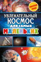 Купить Книга Увлекательный космос для самых маленьких 978-5-17-104107-6 Издательство «АСТ»