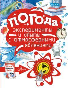 Погода обложка книги